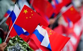 Пекин делает ставку на Москву