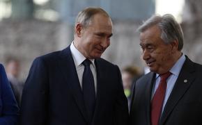 Путин 13 мая проведет встречу с генсеком ООН Гутерришем