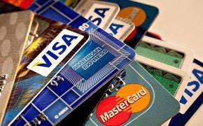 Задолженность по кредитным картам роcсиян составила 1 трлн рублей