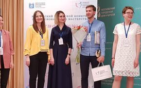 В Москве назвали лучших педагога-психолога и учителя-дефектолога года