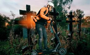 Неужели между могилами устроят слалом на самокатах?