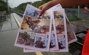 Волгоградские школьники вышли в рейд «Дорога железная – не для игры!»