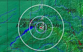 Мощное землетрясение произошло сегодня утром в Новосибирской области