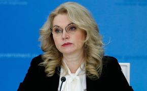 Голикова сообщила о нарастании темпов заболеваемости коронавирусом в Крыму