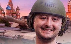 Поздравляем Аркадия Бабченко солгавши