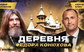 Фёдор Конюхов: моя деревня для друзей и романтиков