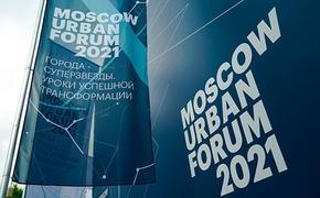 На урбанистическом форуме обсудили опыт лучших мегаполисов