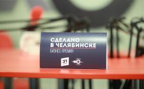 Челябинским предпринимателям предлагают рассказать о своем бизнесе в эфире