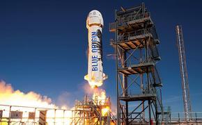 Космические туристы заплатили Безосу 100 млн долларов