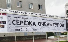 «Сережа очень тупой»: исчезновение афиши театра в Томске связали с обидой губернатора Сергея Жвачкина