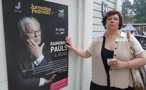 Четвертая волна: последний концерт Маэстро Раймонда Паулса?