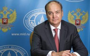 Посол Антонов заявил о готовности России обсудить с США любое оружие со стратегическим потенциалом