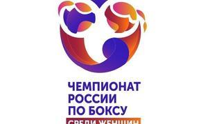 Чемпионат России по боксу среди женщин перенесен