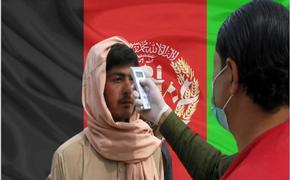 Не только талибы угрожают Афганистану, но и новые штаммы коронавируса