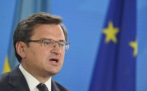Глава МИД Украины Кулеба заявил о пребывании России «в орбите Пекина» уже долгое время