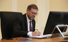Косачёв назвал обращение cеми стран Запада к России по поводу Абхазии и Южной Осетии «призывом в никуда»