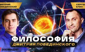 Дмитрий Побединский: «Нам кажется, что мир кто-то придумал, потому что туман незнания ещё не рассеялся до конца»