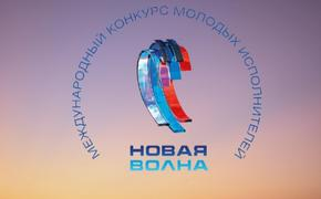 В Сочи состоялась закладка звезд конкурсантов «Новой волны»