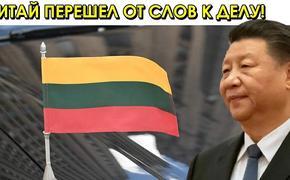 Теперь «подавиться своим молоком» Литве посоветовал Китай