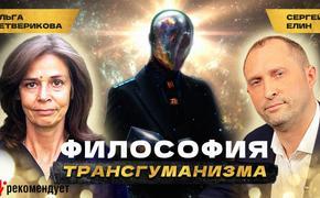 Ольга Четверикова о трансгуманизме, нравственности в науке и постчеловеке