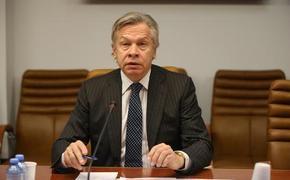 Сенатор Пушков заявил, что Украина должна приветствовать «Северный поток – 2»