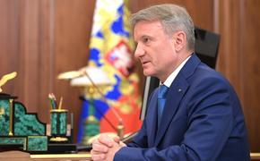 Греф предупредил о сокращении энергетического экспорта России на 192 млрд долларов