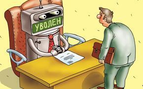 Робот-начальник и несправедливые увольнения