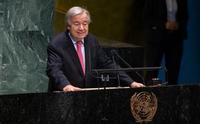 Генсекретарь ООН Гутерриш заявил о необходимости недопущения полного экономического коллапса Афганистана
