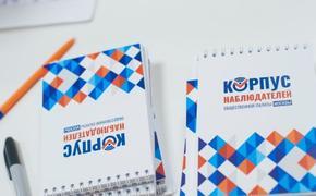 Общественный штаб и наблюдатели полностью готовы к работе на выборах в Москве