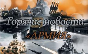 В России завершились учения «Запад-2021», а США лишили Францию военного заказа на 46 млрд долларов
