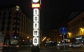 В столице Латвии появится ночной мэр