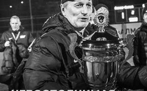 Бывший футболист «Зенита» Сергей Герасимец скоропостижно умер в возрасте 55 лет