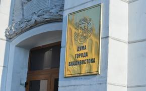 Бюджет Владивостока планируется увеличить на 438 миллионов