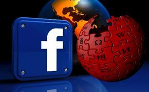 Вначале Фейсбук, теперь Википедия