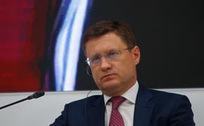 Вице-премьер РФ Новак объяснил высокие цены на газ в Европе низким уровнем заполненности хранилищ