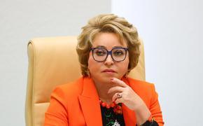 Матвиенко заявила, что высказывания премьера Японии о Южных Курилах вызывают разочарования