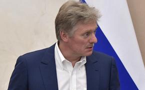 Песков заявил, что Запад обвиняет РФ в росте цен на газ, поскольку не может признать свои ошибки