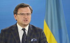 Кулеба заявил, что Киев не интересует мнение Москвы по вступлению Украины в НАТО