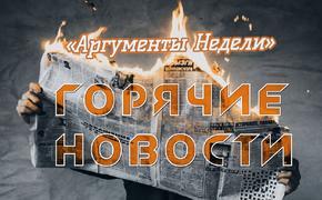 Возможные штрафы за отказ от вакцинации и «хохлома» Рогозина. Резонансные новости недели