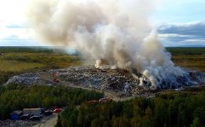 В ЯНАО власти месяц не могут потушить горящую свалку