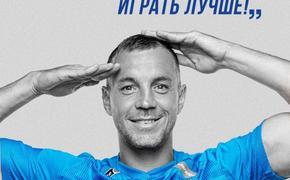 Нападающий «Зенита» Артём Дзюба в матче со «Спартаком» забил свой 143-й мяч в премьер-лиге