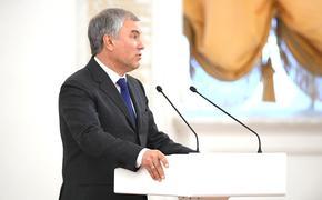 Володин предложил ввести уголовную ответственность для работодателей, которые платят зарплаты в конверте