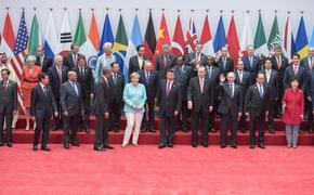 G20 сдал назад