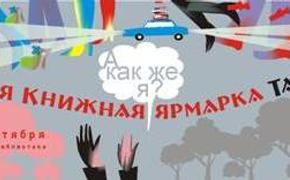 Дагестанская книжная ярмарка «Тарки-Тау» пройдет в Махачкале