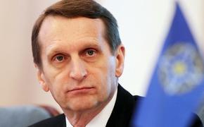 С. Нарышкин: опыт белорусско-российской интеграции востребован