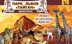 «Аргументы недели» и парк львов «Тайган» дарят крымским детям сказку