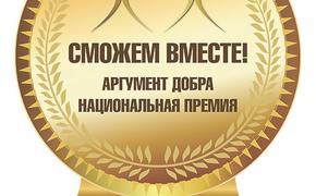 Крым примет творящих добро