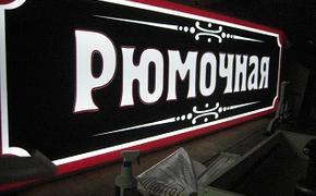 Парламент Тверской области готовит «антирюмочный» закон