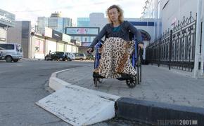Каково в Приамурье приходится инвалидам-колясочникам