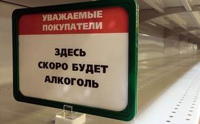 В Тверской области введены дополнительные ограничения на розничный алкоголь